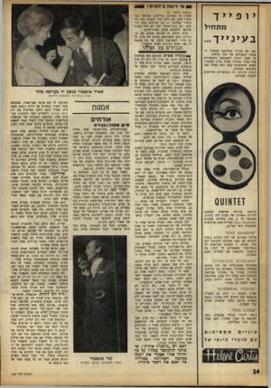 העולם הזה - גליון 1357 - 12 בספטמבר 1963 - עמוד 14 | 0£מי רוצה ביחסים? £39 > ו פ >יך מתחיל בעינייך... ואת יפי עינייך מבליטים תכשירי האיפור המעולים של הלן קרטיס. כל אשה יכולה להשתמש בתכשירים אלה מבלי שתהיה בעלת