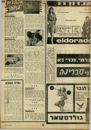 העולם הזה - גליון 1357 - 12 בספטמבר 1963 - עמוד 16 | הבמאי מגחםגולן מאד באופנה הוא לאבד־למצוא תמונות על שפת־הים. בחודשים אב־אלול למשל, לא הלנה לאיבוד שום מישהי/ו על הריצפה הקלאסית של אוטובוס קו .4לעומת זאת החלו