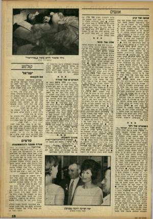 העולם הזה - גליון 1357 - 12 בספטמבר 1963 - עמוד 19 | אנשים עונשו שד ק*1ן בעיה מטרידה ניצבה השבוע בפני אנשי הסגל הדיפלומאסי בישראל, שיצאו לנמלי התעופה בלוד כדי להקביל את פניו של מהגדרה, מלך נפאל, שהגיע לביקור