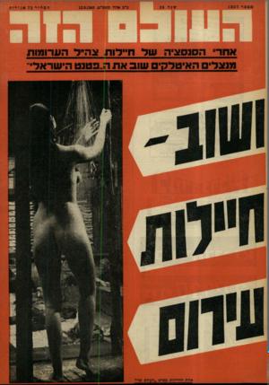 העולם הזה - גליון 1357 - 12 בספטמבר 1963 - עמוד 24 |