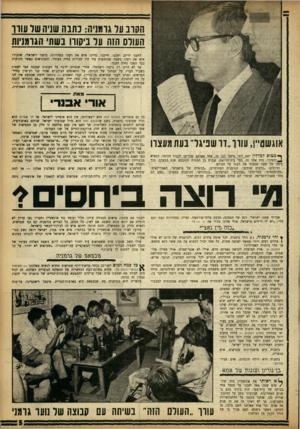 העולם הזה - גליון 1357 - 12 בספטמבר 1963 - עמוד 5 | הגרמני־ אומרים: אם ליהודים לא איכפת שיש נאצים בשלטון אצלנו — אז למה שיהיה איכפת לנו? … תמונה א׳ :ארץ הצועדת לקראת נאציזם חדש. אולי לא אנטי־שמית. … תמונה ב׳