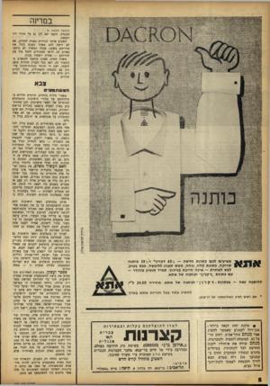 העולם הזה - גליון 1357 - 12 בספטמבר 1963 - עמוד 8 | ב מדינ ה (המשך מעמוד )6 הכנסיה. הקצף יצא לכן גם על חזירי דיר רעפאת. השבוע איימו הנזירים בפניה לוותיקן, אם לא ירשה להם משרד הפנים לגדל את חזיריהם בשקט. פקידי