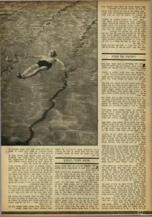 העולם הזה - גליון 1358 - 19 בספטמבר 1963 - עמוד 10 | כאשר התנועה הגדולה של הנוער העברי התנגשה פנים אל פנים עם המיבנים הרעועים של צבאות־ערב. אולם מלחמה היא גם עניין של החלטות. לשום החלטה לא היה ערך ללא ההתפרצות