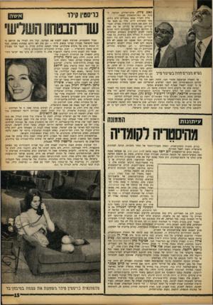 העולם הזה - גליון 1358 - 19 בספטמבר 1963 - עמוד 15 | גאנג פילץ, מדען־הטילים הגרמני, הבונה את נשק־ההשמדה המצרי. סילץ וחבריו מצאו במצריים חיים נוחים, כסף ומשרתים לרוב. אולי גם מצאו אחדים מהם שם סיפוק לרגשות נאציים