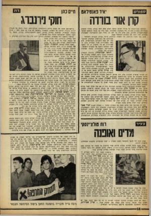 העולם הזה - גליון 1358 - 19 בספטמבר 1963 - עמוד 16 | ספח־;17 יאיר פאנסילאם אור בודדה התודעה הספורטאית של אזרחי ישראל הגיעה לשיא, שלא ידעה כמותו. מחזור הצופים בתחרויות הספורט השונות גדל בקפיצות נחשוניות, ועמו גדלו
