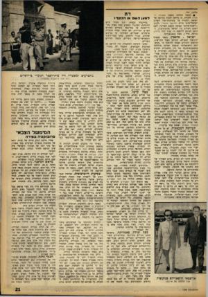 העולם הזה - גליון 1358 - 19 בספטמבר 1963 - עמוד 21 | שלטון הזר. • הצעת החלטה מטעם הפעולה השמית לרעידה, בו נדרשה להכיר בקיומה של ישראל, להכריז על עקרונות־יסוד לשלום ישראלי־ערבי ברוח התעשר העברי, ולכונן