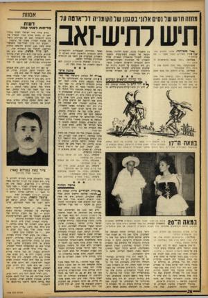 העולם הזה - גליון 1358 - 19 בספטמבר 1963 - עמוד 26 | מחזה חוש שד!סיס ארו! ,ב10נ1ו! שד העואויה דל־אוטה על ת־ש לתיש-זאב • י • ו פנטלוגה, אהובי המתוק ומצי סי ח הקרניים לבעלי הפגר — מה שלומן ׳ 7 פנטלונה * :יותר בשקט