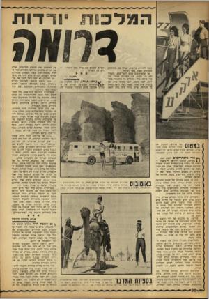 העולם הזה - גליון 1358 - 19 בספטמבר 1963 - עמוד 30 | ה מלכו ת יורדו ת 3ל/אמ הפכו לידידות קרובות, שגילו את סודותיהן הכמוסים האחת בפני רעותה. עד שהאוטובוס הגיע לבאר־שבע, התברר להן כי, בעצם, היו קשורות בעבר. תוך כדי
