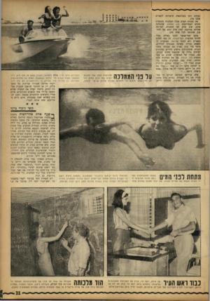 העולם הזה - גליון 1358 - 19 בספטמבר 1963 - עמוד 31 | לתארים בעלות רוח ספורטאית הראויות שזכו בהן. את סעודת הערב אכלו המלכות במסעדת הדגים המפורסמת הדג הכחול, שהזמינה אותן, שוב שלא לפי התכנית, לארוחה שהיתר, מורכבת