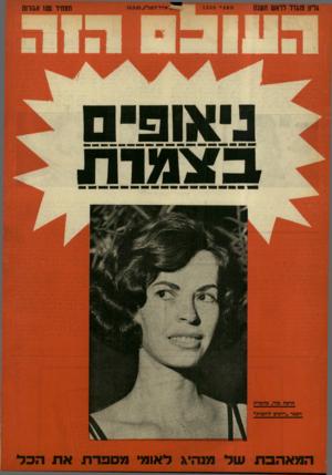 העולם הזה - גליון 1358 - 19 בספטמבר 1963 - עמוד 36 | מאהבת שד מנהי\ לאומי מספרת את