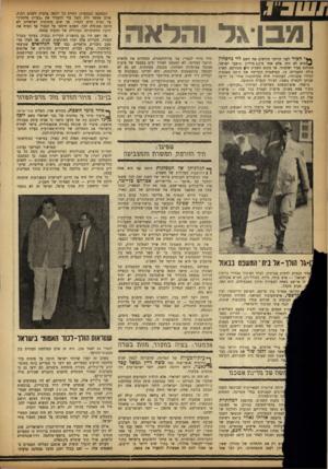 העולם הזה - גליון 1358 - 19 בספטמבר 1963 - עמוד 6 | ,73111/ *•י הכיר לפני תריסר חודשים את השם לוי בדיפלד? ]*)הוא לא היה אלא אחד מ־ 2.2מיליון תושבי ישראל, סטודנט צעיר ואלמוני. אך בתום תשכ׳׳ג הי* מפורסם. הארץ כולה