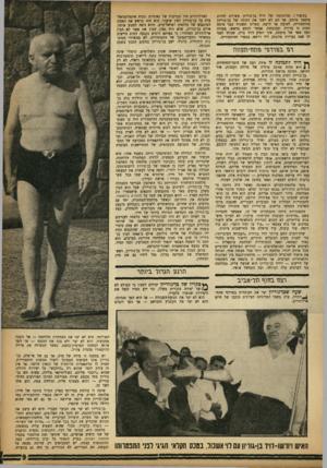 העולם הזה - גליון 1358 - 19 בספטמבר 1963 - עמוד 9 | בקיצור ג זכרונותיו של דויד בן־גוריון עשויים להיות מיסמך מרתק. אך הם לא ישנו את דמותו של בן־גוריון בהיסטוריה, לטובה או לרעה. בפרום תשכ״ד כבר היתד. דמות זו ברורה