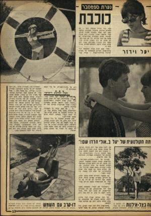 העולם הזה - גליון 1359 - 25 בספטמבר 1963 - עמוד 13 | נערת ספססבר כבת ממנו נגזר כינויה הנוכחי: גיזל — עם תלתלים ארוכים, חייכנית וצחקנית, נתלשה משם לפני שעוד הספיקה להכות שורש, מבלי שישארו אפילו זכרונות. היא נעקרה