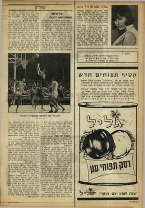 העולם הזה - גליון 1359 - 25 בספטמבר 1963 - עמוד 16 | ״הגליה״ חדשה של חיילי נורג׳ם חיפה׳ שמה של החיפאית החמודה שבתמונה הוא ענת בת־חמוטל. היא בוגרת בית־ספר ״עמל״ ,שחיינית מצו ינת ובעלת סופרן צלול ורך. בשנה הבאה