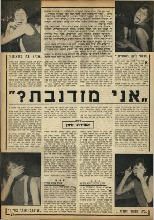 העולם הזה - גליון 1359 - 25 בספטמבר 1963 - עמוד 17 | .הוצת׳ לשון רשוטו־ס...״ לפני זמן קצר חזרה ארצה הצעירה הירושלמית -אופירה (טובה) נויימן -אשר התפרסמה לפני כחצי שנה בשל מעצרה בפאריז. אופירה וידידתה לשעבר, הרצליה