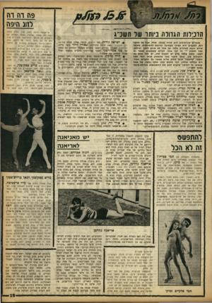 העולם הזה - גליון 1359 - 25 בספטמבר 1963 - עמוד 19 | 9ת דה דת להג חי 9ה הרכילות הגדולה, ביותו של תשכ״ג אומרים שהרכילות היא מידה מגונה. אולי, אבל גם מסקרנת. לפעמים היא אפילו מפתיעה וגורמת להתרגשות, בתנאי שהיא