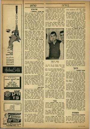 העולם הזה - גליון 1359 - 25 בספטמבר 1963 - עמוד 21 | במדיוה (המשך מעמוד )14 מסעדה. לאחד מתאי ביודהשימוש הנשיים חסרה הדלת. רב־המלצרים ידע מה לעשות. הוא אסף סביבו פלוגת־מחץ, בצורת שמונה מלצרים ונגנים, כולם לבושים