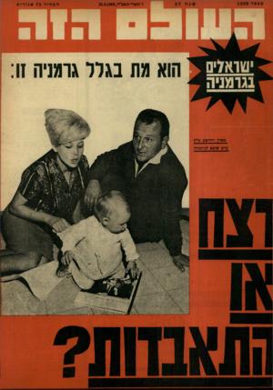 העולם הזה - גליון 1359 - 25 בספטמבר 1963