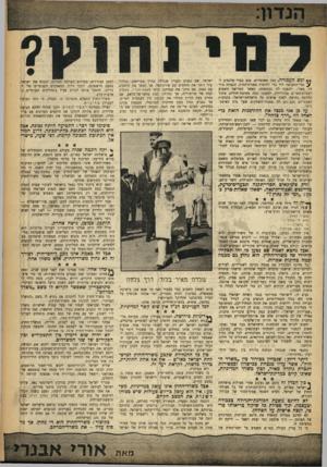העולם הזה - גליון 1359 - 25 בספטמבר 1963 - עמוד 5 | • ומסהע בו ד ה, כמו שאומרים, מנע בעדי מלנסוע ל- ^ נמל־התעופה לוד כדי להיפרד משרת־החוץ, הגברת גולדה מאיר, ולנפנף לה במטפחת, כאשר המריאה השבוע לעצרת־האו״ם
