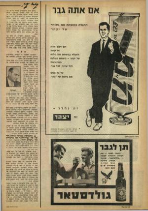העולם הזה - גליון 1360 - 1 באוקטובר 1963 - עמוד 2 | 1358 ״בשעת משפט אייכמן טען אורי אבנרי, בניגוד לכל שאר הכתבים דאז, כי האוזנר נכשל כישלון חרוץ, ושהוא מקלקל את המשפט ההיסטורי. … בנובמבר , 1961 ערב מתן פסק־הדין