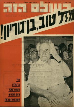 העולם הזה - גליון 1361 - 8 באוקטובר 1963