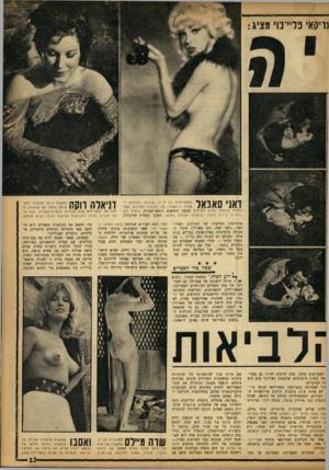 העולם הזה - גליון 1361 - 8 באוקטובר 1963 - עמוד 13   גריקאי פליי־ם׳ מציג : דאגי סאנאל הפאריסאית בת ה־ ,21 שעלתה לאחרונה לשורה הראשונה של כוכבות הקולנוע הצרפתיות (נראתה בארץ בסרסיס שבעת החטאים והפאריסאיות) נראית
