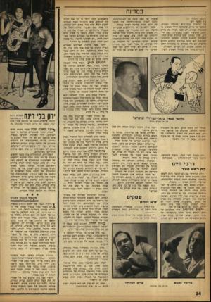 העולם הזה - גליון 1361 - 8 באוקטובר 1963 - עמוד 14   במדינה (המשך מעמוד ז) 1 בין השאר ידעו על שרשרת מקרי־ביש שהתלוו למקרה. מסתבר כי ברגע שהבחינו חיילי המארב בי המכונית נעצרה, לא יצאו לברר מה אירע לנהג, שהמשיך