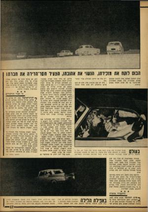 העולם הזה - גליון 1361 - 8 באוקטובר 1963 - עמוד 17   הבוס לוקח את מזכירתו, תנשו, את אהובתו, הצעיד חסויחויוה את חברתו מגיע למסקנה מאלפת. אחוז הזוגות המתנים אהבים במכוניות׳ עלה בשנים האחרונות לאין־שיעור על מה שהיה