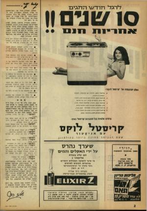 העולם הזה - גליון 1361 - 8 באוקטובר 1963 - עמוד 2   ׳לר־גד 1חד־ר־סג ה ח גי בו 1^ 10 ורם ן ן 1אלה יתח שדה של •קריסטל !7קם: קריסטל לוקס. היחידה עם אגיטטור, המכנס בשטה דו ביוונית. קריסטל לוקס, היחידה עם מערבת סינון