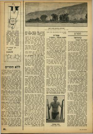 העולם הזה - גליון 1361 - 8 באוקטובר 1963 - עמוד 21   הצולחים מזנקים מחון ת האון מהר, מהר — פ! תאחר! הכינרת יורדת לנגב, חבר! ספורט כדורסל וקרה עלהקרף שלושה ימים שררה מתיחות עצבנית בכל רחבי ישראל. רבבות אנשים,