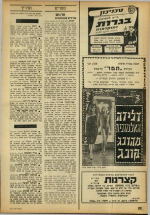 העולם הזה - גליון 1361 - 8 באוקטובר 1963 - עמוד 22   ספרים תדריך תרגום העולם הזה ממליץ סח לראות, מה לשמוע, היכן לבקר השבוע: א לי ליםבתחתוני זמיקז ־ נ / החודש נפת חי ם קו ר סי ם חד שים למועדים מרץ — יולי 1964