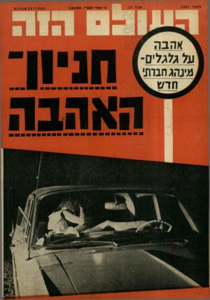 העולם הזה - גליון 1361 - 8 באוקטובר 1963 - עמוד 24  