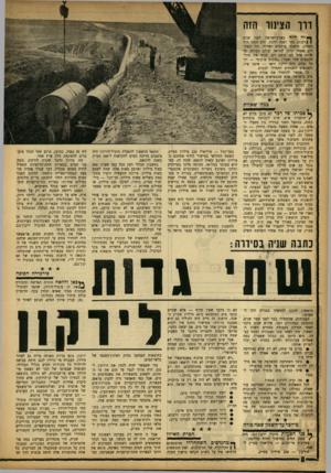 העולם הזה - גליון 1361 - 8 באוקטובר 1963 - עמוד 8   דוו הצינור הזה ך יה היה בארץ־ישראל, לפני שנים   1רבות, נהר ושמו ירקון. זרם הנהר דרך השרון, הישקה פרדסים ושדות, וכל האיכרים שמחו ונהנו למראה יבולם הפורה. עד