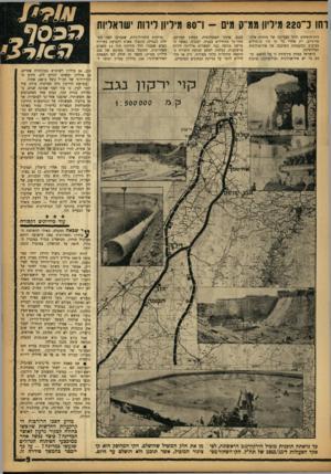 העולם הזה - גליון 1361 - 8 באוקטובר 1963 - עמוד 9   וחו כ־ 220 מיליון ממ ק מים 1 -־ 80 מיו יון לירות ישראליות דות־מומחים ודרך הבדיקה של מוחות אלקטרוניים. רק אחרי כל זה היו מתחילים בביצוע ובהצמחת השיכבה של