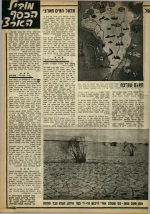 העולם הזה - גליון 1362 - 18 באוקטובר 1963