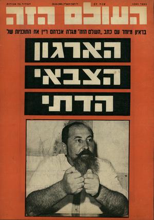 העולם הזה - גליון 1363 - 23 באוקטובר 1963 - עמוד 1 | בראיון תיוחד עם נתב ״השלם הזה״ תגרה אנוהם ו״ן את התוכניות