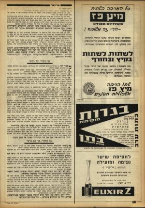 העולם הזה - גליון 1363 - 23 באוקטובר 1963 - עמוד 10 | גרמניה היתה זקוקה לטיהור. … . • בספטמבר 1952 חתמו גרמניה וישראל על חוזה־השילומים. … ״השיקום המוסרי״ של גרמניה ניקנה, כסופו של דבר, כזיל־הזול.