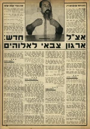 העולם הזה - גליון 1363 - 23 באוקטובר 1963 - עמוד 11 | ראיון מיוחד עם אברהם ריין, מנהיג צעירי אגודת ישראל >**לנז קטן, צעירי אגוד ת ישראל, על \1/בית ישן ורעוע ברחוב אחד־העם, תל- אביב. שני בחורים רזים׳ חיוורים, לבושי