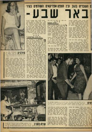 העולם הזה - גליון 1363 - 23 באוקטובר 1963 - עמוד 13 | העובדים ב \ 1ב ונץ הצפ=]1אפריקאי ם השולטים בעיר באר שבע- הוא מברר את הדבר עד היום הזה. שבע חמורות ביותר. העיקרית שביניהן: ״המשטרה פוחדת להתערב. כמעט בכל ההאיש