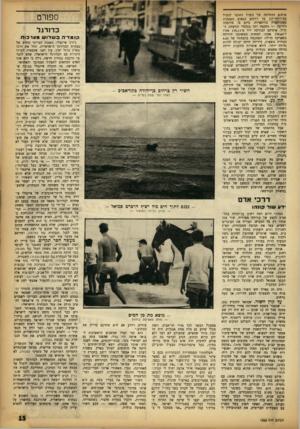 העולם הזה - גליון 1363 - 23 באוקטובר 1963 - עמוד 15 | פרסום ההחלטה של משרד האוצר להטיל מס־רווחי־הון על רווחים הבאים מעסקות ספקולאציה בורסאיות. ביום בו פורסמה הידיעה — נתקעה יתד בגלגלי המשחק הגדול. אינדקס הבורסה