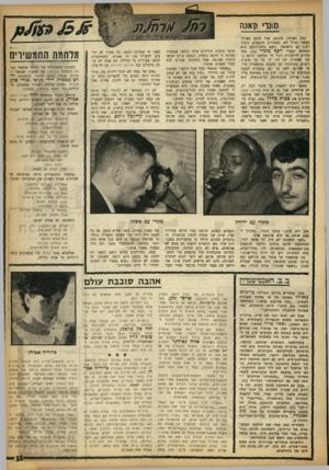 העולם הזה - גליון 1363 - 23 באוקטובר 1963 - עמוד 19 | *1( 10וןא ( ה קצת מאוחר, אומנם, אבל מוטב מאוחר מאשר בכלל לא. הצעירים הזועמים קיבלו ייצוג גם בישראל. נושא גחלת־הזעם הוא המחזאי הצעיר יוסף מונדי 26 בעל עיניים