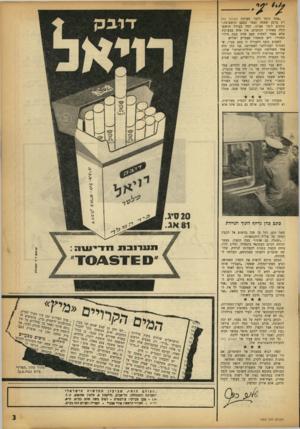 העולם הזה - גליון 1363 - 23 באוקטובר 1963 - עמוד 3 | ״אתה הופך לחבר מערכת העולם הזה רק ברגע שאתה נאסר בפעם הראשונה,״ נוהגים לומר אצלנו. החל בעורך הראשי וכלה באחרון הכתבים, אין איש במערכת שלא נאסר לפחות פעם אחת