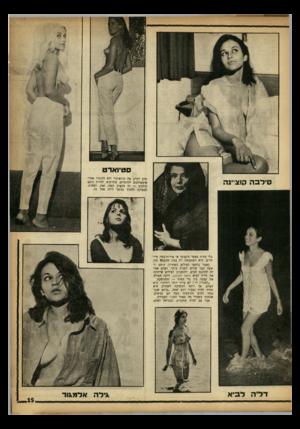 העולם הזה - גליון 1364 - 30 באוקטובר 1963 - עמוד 10 | תדע לקייב את הוראותיו ולא להיגרר אחרי אימפולסים ילדותיים. סוף־סוף, להיות כוכב קולנוע — זה מקצוע קשה. זאת, לפחות, הספיקה ללמוד במשך לילה אחד זה. סירבה קוצ״נה