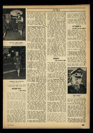 העולם הזה - גליון 1364 - 30 באוקטובר 1963 - עמוד 15 | במדינה (המשך מעמוד )9 ועד אילת. אלא מירושלים ועד ניו־יורק, לונדון, פאריז ובואנוס־איירם יש לפרסם זאת, ופרסומים אלה ישאו את שמותיהם של הנשים הגויות וילדיהם,