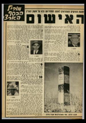 העולם הזה - גליון 1364 - 30 באוקטובר 1963 - עמוד 18 | הישראלי, בלי שום מחקר רציני: • אין כל בטחון שאפשר יהיה להגיע לנורמה של 170 עד 250 מיליגראם כלור בליטר במוביל־המים הארצי, אפילו אם ישתמשו להתפלת המים בכל המים