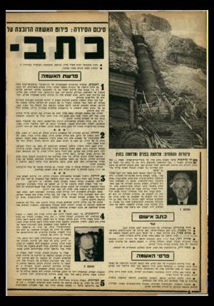 העולם הזה - גליון 1364 - 30 באוקטובר 1963 - עמוד 19 | סיכום תסידוה: ניווט האשמה הרובצת על • סיכון פוטנציאל המים ששרד עדיין, כתוצאה מההמשכה העקשנית במדיניות זו. • הסתרת המצב הקיים מעיני הציבור. ברשת האשמה האגמים.