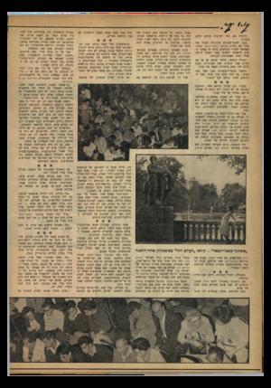 העולם הזה - גליון 1364 - 30 באוקטובר 1963 - עמוד 23 | הרעיון בא, כמו רעיונות טובים רבים, במקרה. בעת ישיבת־מערכת שיגרתית הזכיר אלי תבור את הסרט אשתקד בסאריינבאד. תבור, האחראי למדור הקולנוע, סיפר כי מפיצי הסרט