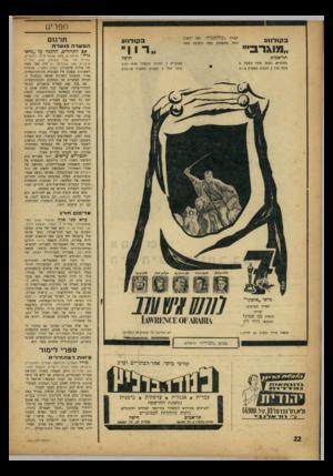 העולם הזה - גליון 1364 - 30 באוקטובר 1963 - עמוד 3 | ספרים ב קו ל נו ע חברת ״קולומביה״ גאה להציג החל מהשבוע בעת ובעונה אחת ב קו ל נו ע ״ מו ל ד בי ״ ״ ר 11 חיפה״ ונ ל ־ א כי ב במוצ״ש הצגה אחת בשעה 8 בימי חול