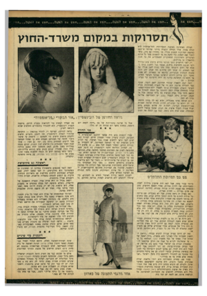 העולם הזה - גליון 1364 - 30 באוקטובר 1963 - עמוד 5 | ..חפש את האשה חפש אח האעה חפשאת האשד חפשאת האעה . .יחפש את האעה הה־ תסרוקות במקום משרד־החוץ המילה האחרונה באופנת התסרוקות התל־אביבית היא קצרה מאיד. אולי המילה