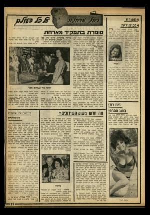 העולם הזה - גליון 1364 - 30 באוקטובר 1963 - עמוד 6 | תספורת אלב 1ה1ל>ת בשני דברים מתגאה הבדרן אריק אמיר, המשמש בשעות היום כמורה למסגרות בב״ת־הספר המקצועי על שם מקם פיין: ביכולתו וכשרונו לחקות קולות ובשערה הבלונדי